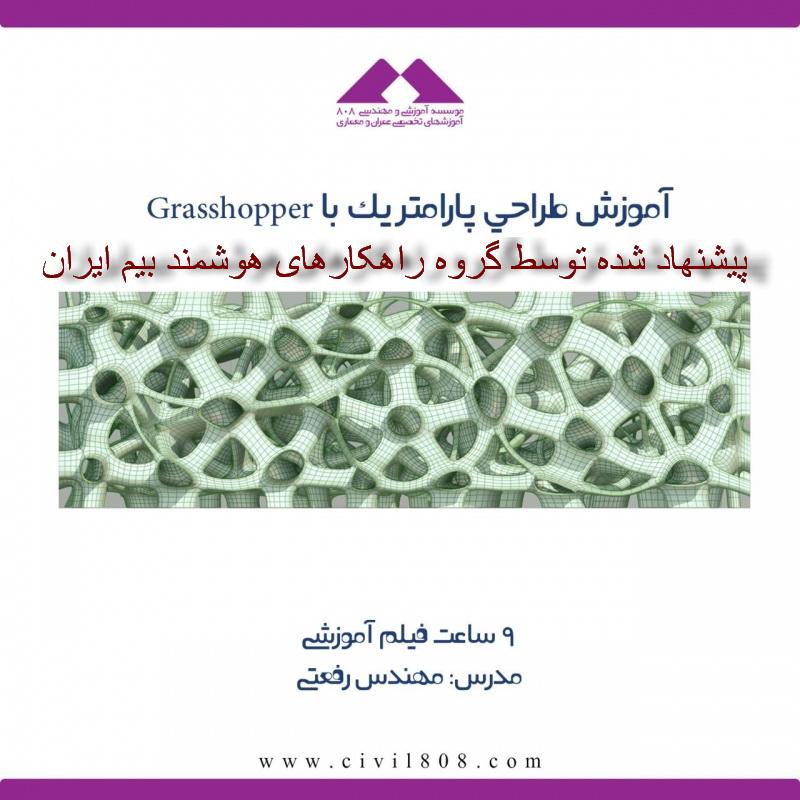 اموزش طراحي پارامتريك با Grasshopper