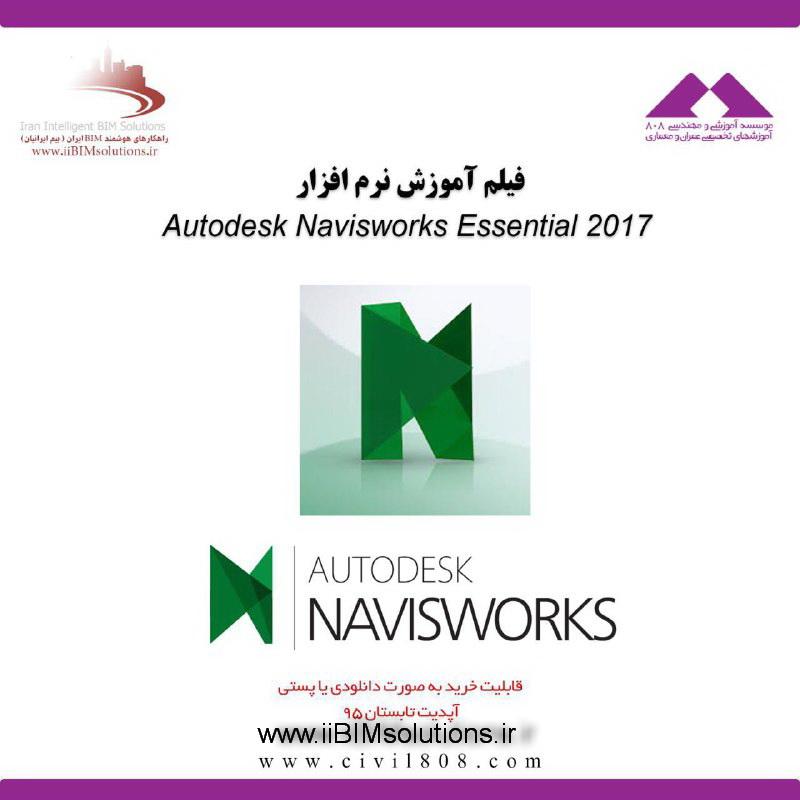 بسته آموزشی Autodesk Navisworks Essential 2017
