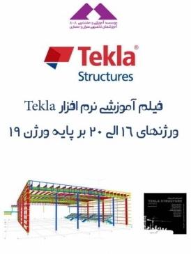 بسته آموزش گام به گام نرم افزار Tekla Structure