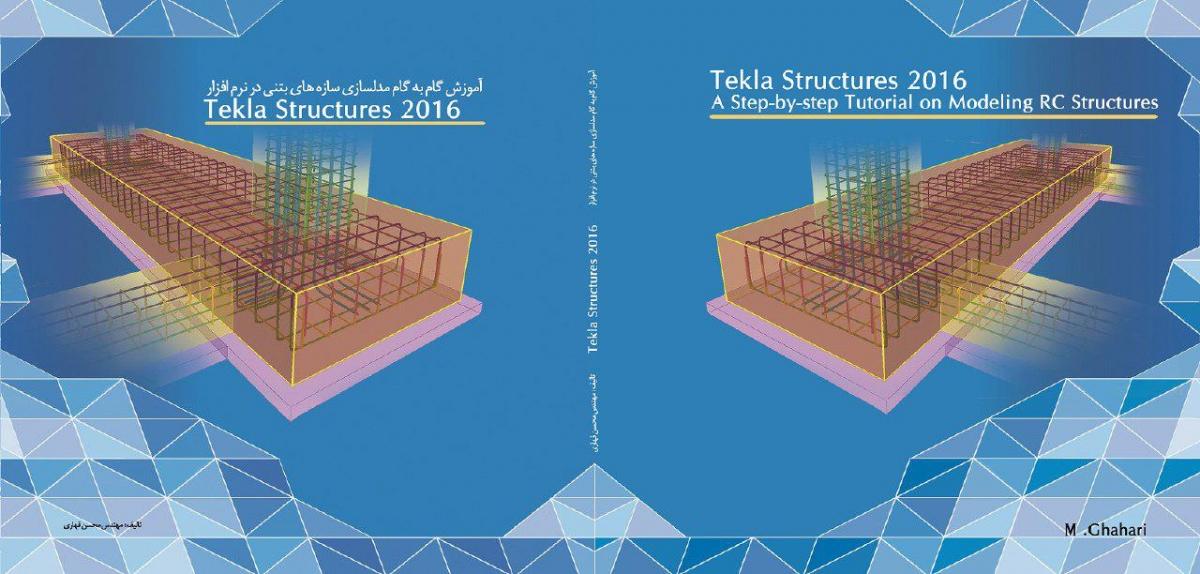 کتاب آموزش گام به گام مدلسازی سازه های بتنی در نرم افزار تکلا Tekla Structures 2016 (به روش انجام پروژه)